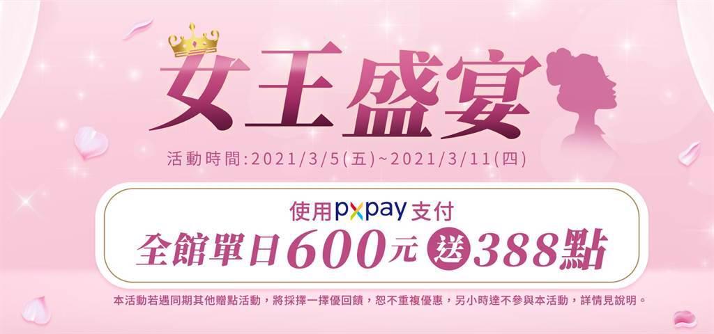 「PXGo!全聯線上購」推出限時一週女王盛宴活動。(全聯提供/黃慧雯台北傳真)