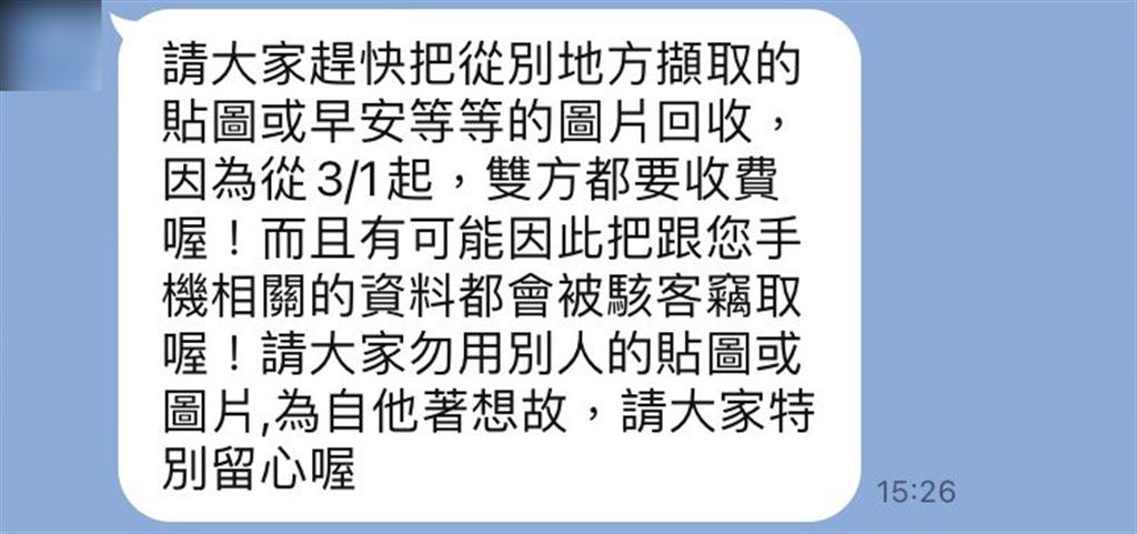 近來LINE群組瘋傳長輩圖要收費的傳言,一堆人被嚇得趕緊收回,台灣事實查核中心澄清此傳言為錯誤訊息。(圖/截自台灣事實查核中心網站)