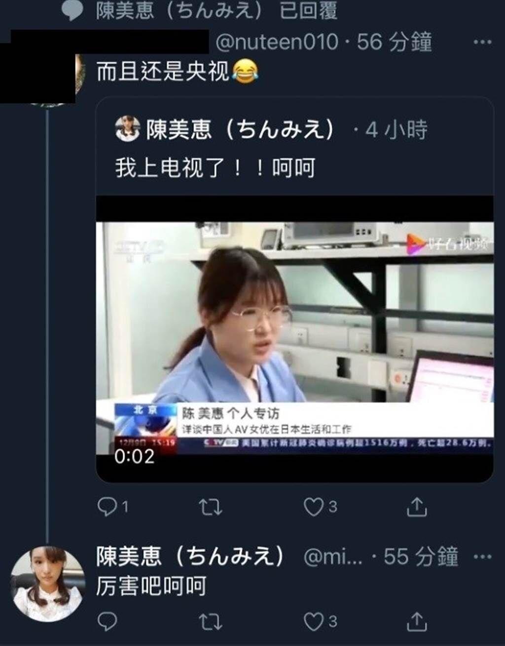 陳美惠曬出央視訪談畫面,被質疑是造假。(圖/翻攝自陳美惠推特)