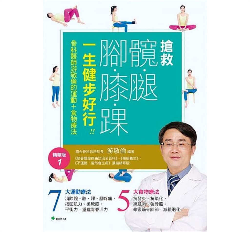 《搶救髖腿腳膝踝,一生健步好行》書封。(圖/新自然主義提供)