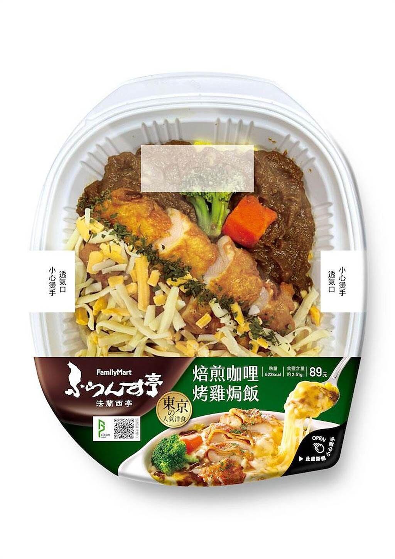 焙煎咖哩烤雞焗飯,89元。(全家提供)