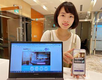 HAPPY GO安心旅遊補助3.0 抽遠東飯店豪華客房住宿