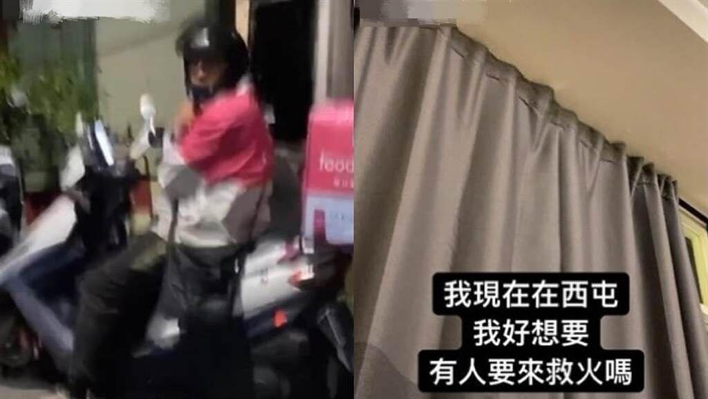台中一名女網紅公開在IG限時動態喊「好想要」,自曝拉熊貓外送員上樓「救火」。(組圖/截自IG)