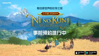 網石奇幻冒險RPG《二之國:交錯世界》事前預約開跑