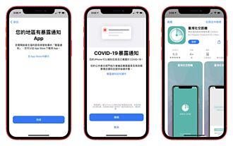 快下載台灣社交距離app 若接觸新冠肺炎確診者將被通知