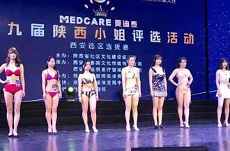 7佳麗穿比基尼排排站 陝西小姐選美照傻眼瘋傳