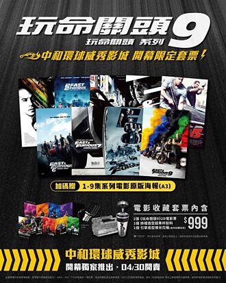 中和環球威秀影城5/14開幕 500人免費看《玩命關頭9》