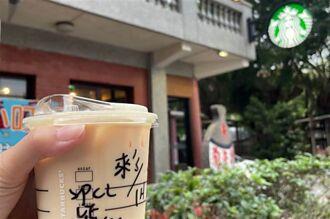 「來小姐的咖啡好囉」去星巴克總被寫錯姓氏 網曝1招解套