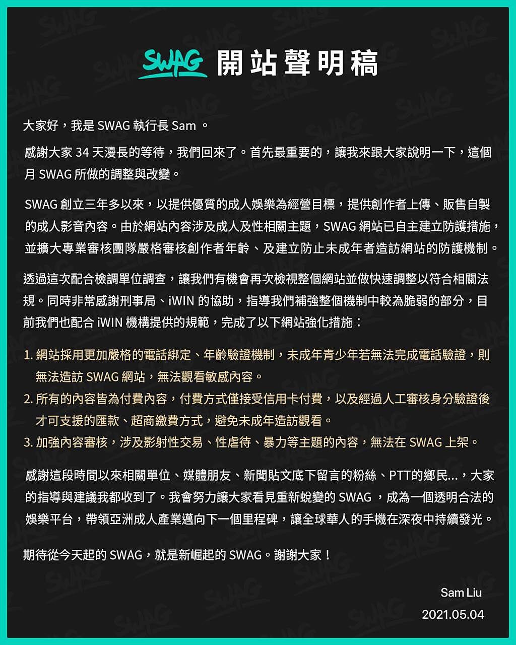 沉寂34天後,SWAG 執行長Sam Liu最新公開聲明稿指出,未來將針對審查機制作出3大面向的調整與改變。(翻攝SWAG臉書)