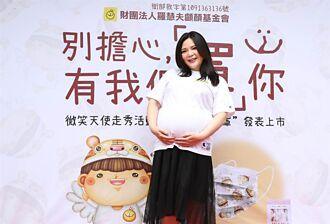 小甜甜挺孕肚、忍腎積水疼痛做公益 曝沈玉琳預約「胎盤給我吃」