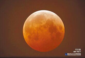 拿好望遠鏡 5月26日來看月全食