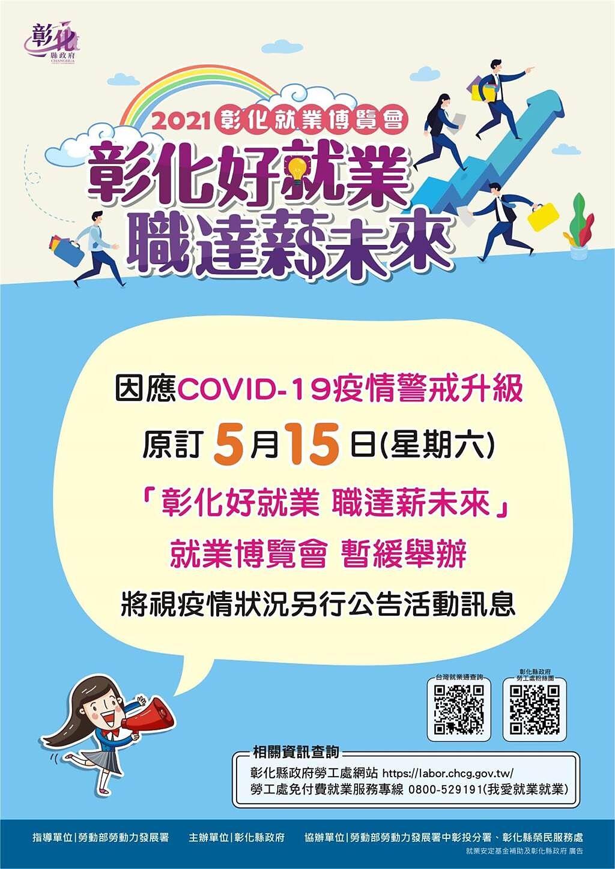 15日登場的就業博覽會暫緩。(彰化縣政府提供/吳敏菁彰化傳真)