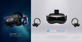 主力鎖定商用市場 HTC發表VIVE Focus 3與VIVE Pro 2 VR頭盔