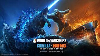 《哥吉拉大戰金剛》正式降臨《戰艦世界》 泰坦巨獸化身指揮官於海戰展開史詩級對決