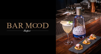 你的味蕾值得被細心對待「吧沐 Bar Mood Taipei」亞洲 50 大酒吧,創意餐酒館,讓你徜徉在質感汪洋中無法自拔