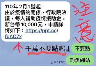 網路瘋傳疫情補助1萬元 千萬不要點!是釣魚網站