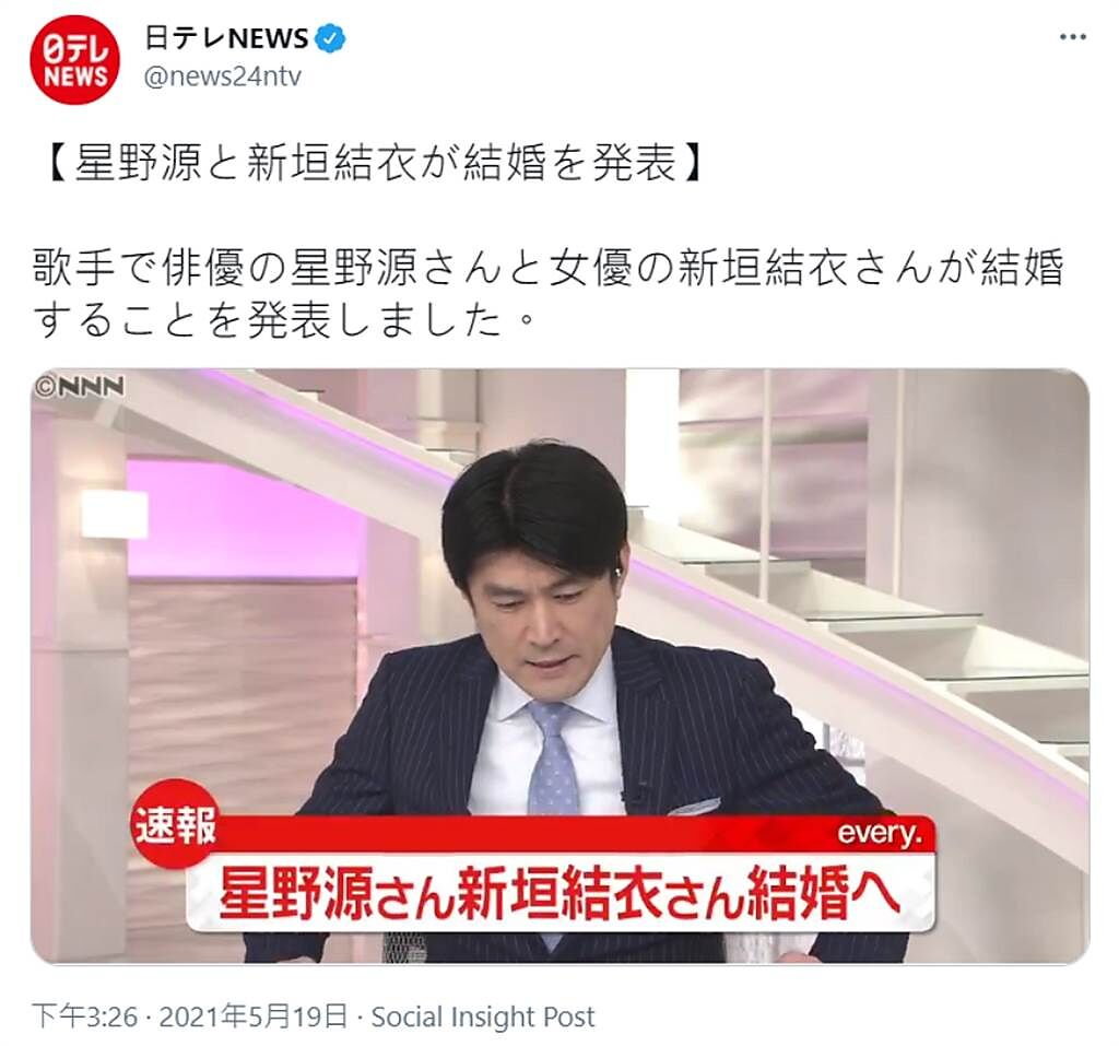 日本電視台當家男主播藤井貴彥在播報新垣結衣閃婚消息,居然也出現失控的情形。(圖/ 摘自推特)
