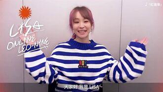 LiSA推10周年新輯 「好想再去台灣!」