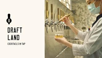 亞洲第一間立飲式汲飲雞尾酒吧「Draft Land」連年獲得亞洲五十大酒吧殊榮:將調酒生活化,帶你一探生活真正的模樣