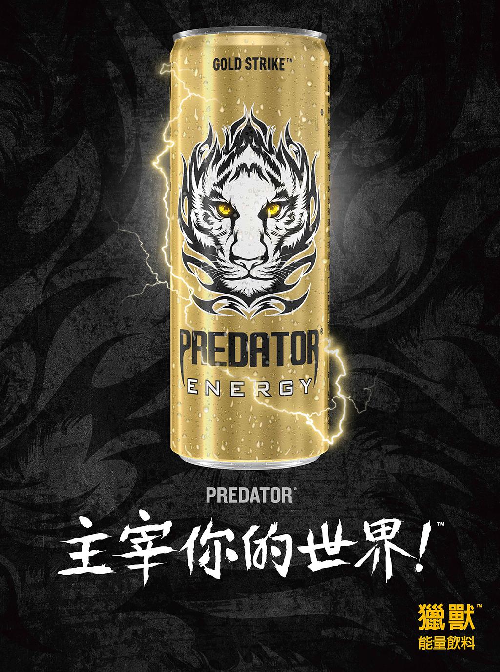 獵獸™(PREDATOR®)碳酸能量飲料在台灣正式上市!