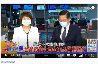 盧秀芳一針見血揭台灣人憤怒原因 疫苗內幕影片2天飆破百萬點閱