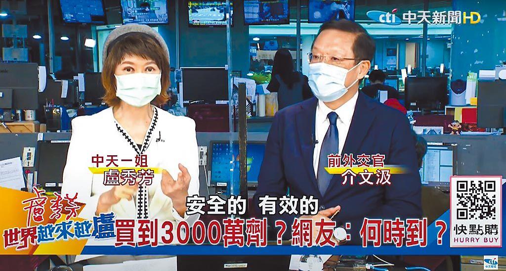 盧秀芳(左)日前邀介文汲上節目談疫苗問題。(中天新聞提供)