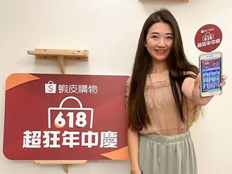 618購物節》蝦皮購物「6.18超狂年中慶」祭0元免運
