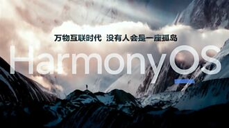 華為發表HarmonyOS 2宣佈百機升級計畫 對決iOS與Android