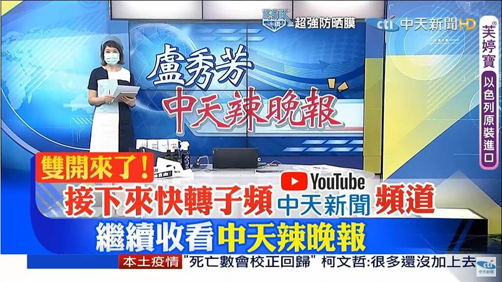 盧秀芳《中天辣晚報》同時在線觀看人數一度超過7.5萬。(圖/中天新聞提供)