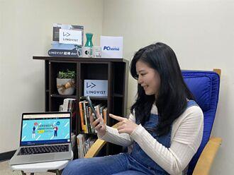 PChome釋出萬份Lingvist英文線上學習課程免費領取
