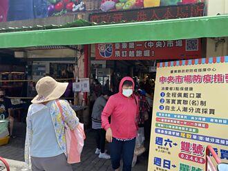 台東市中央市場今首度身分證管制 人潮減6成