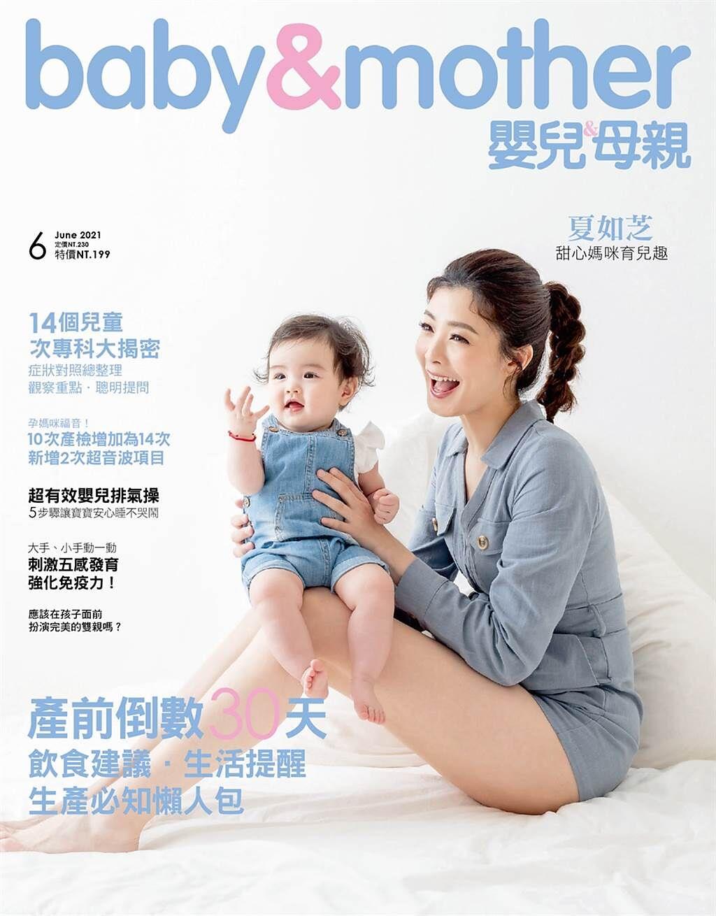 【嬰兒與母親】2021年6月號