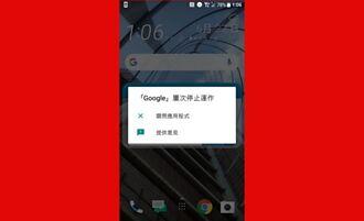 安卓手機狂跳「Google屢次停止運作」通知 一招教你解決