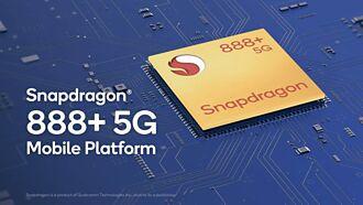 高通發表Snapdragon 888+ 5G晶片 5品牌新手機將搭載