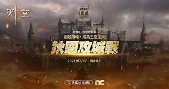 《天堂2M》7月11日開放首次「狄恩攻城戰」 上市百日慶祝活動開跑