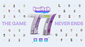 Twitch歡慶十周年舉辦首屆77實況節 送出24萬獎金
