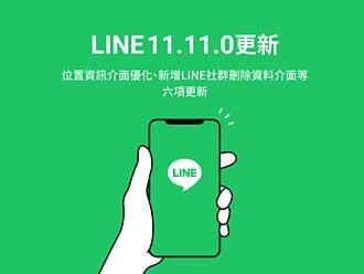 LINE app 11.11.0版本推出 6大新功能帶你一次看