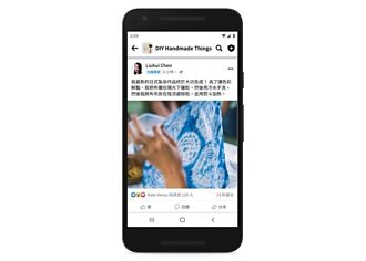 Facebook宣佈社團可設立「專家」 提升交流與互通品質