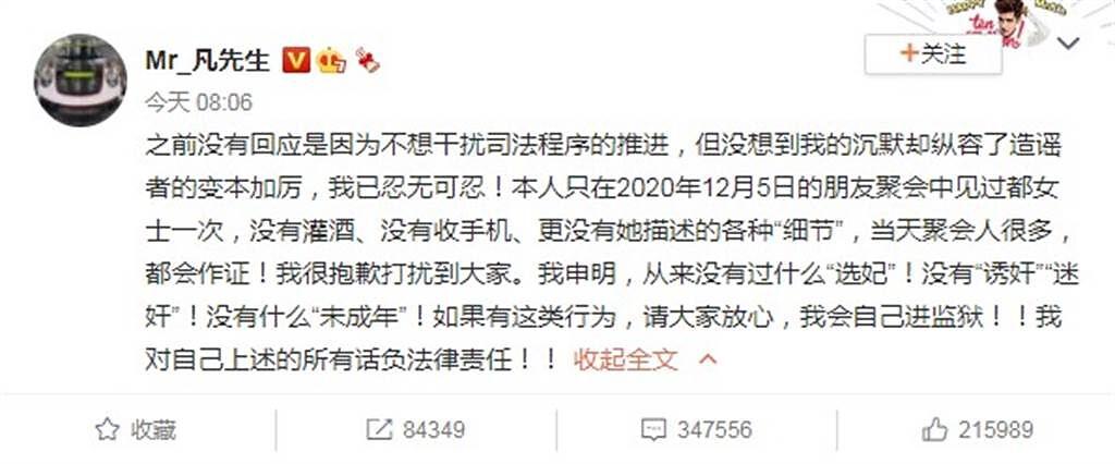 吳亦凡今19日首度回應,全盤否認都美竹的指控。(圖/微博@吳亦凡)