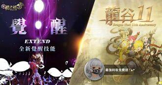 《新龍之谷》11週年紀念活動  超強時裝「十一週年口罩」免費送