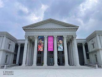 台南奇美博物館開放7/27至8/9網路預約 單一時段容留增至500人