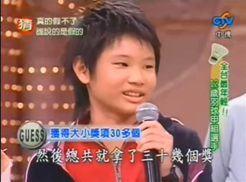 戴資穎14年前參加節目《我猜我猜我猜猜猜》的片段曝光。(圖/取材自yixuan lin Youtube)