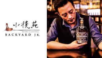 威士忌的醇厚需要你細細品嚐「小後苑Backyard Jr.」夜探百貨公司微醺小天地,洋酒配台式餐點讓你大開眼界
