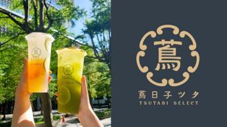 日子不要蔦蔦的過 愉悅系手搖飲「蔦日子Tsutabi」文青裝潢進駐台北信義 可以特調一杯自己的手搖飲:推薦大顆冰球不影響口味