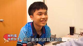林昀儒神回桌球界偶像是誰 粉絲暴動:太可愛了