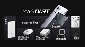 realme打造磁吸無線閃充生態系 發表多款MagDart新品