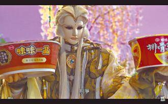 霹靂布袋戲×味丹速食麵飄香天跡宴請各路英雄