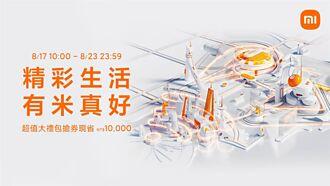 小米台灣推限時活動 限量禮包一次購最高狂省萬元
