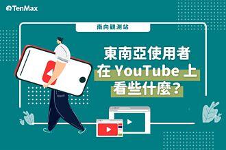 南向觀測站 東南亞使用者,在 YouTube 上看些什麼?