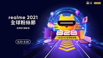 realme 2021粉絲節祭出超殺優惠 禮盒最低58折3天限時搶